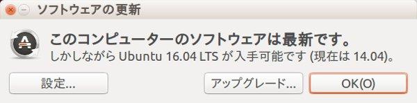 ubuntu アップデート