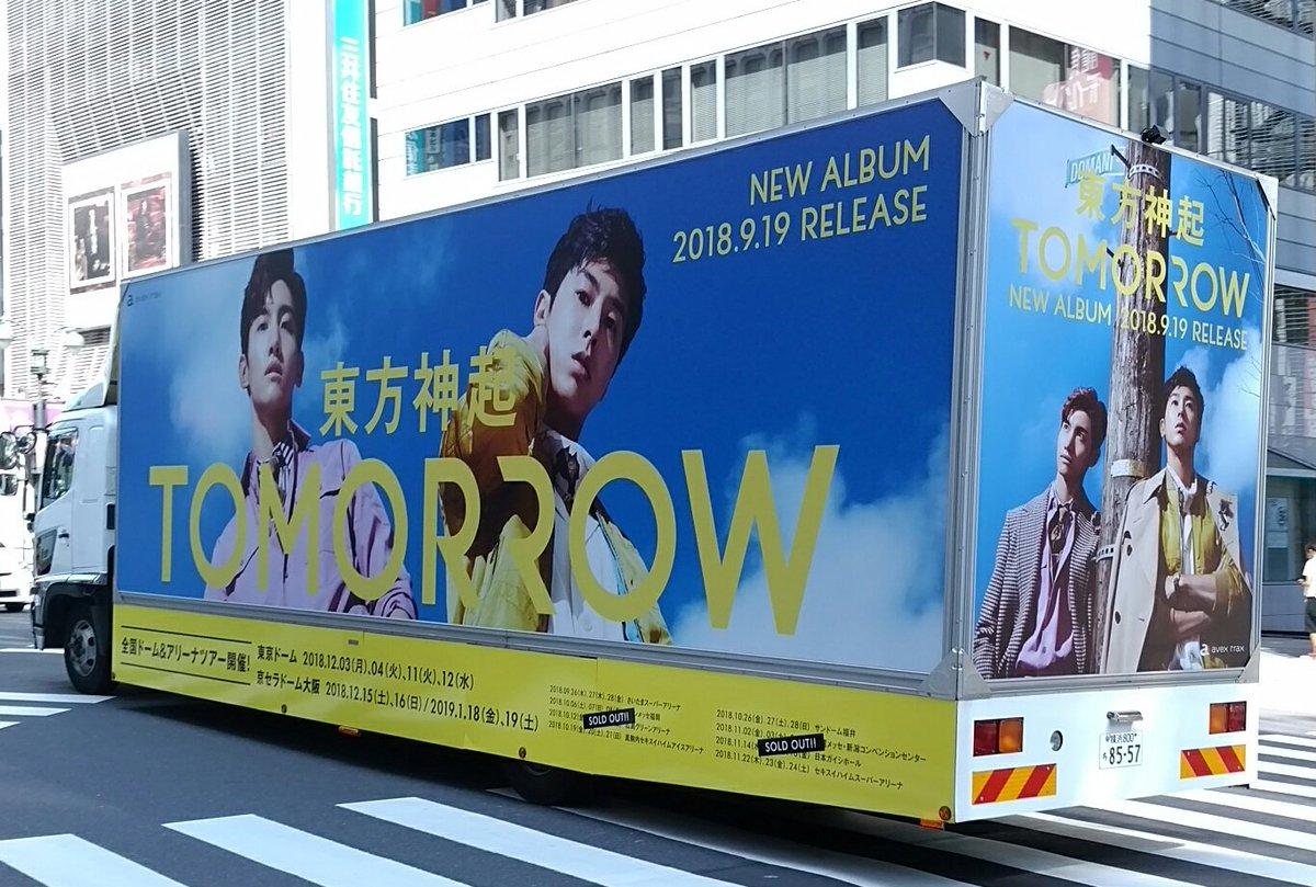 渋谷のトントラ