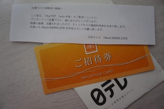 ティプネスの招待券