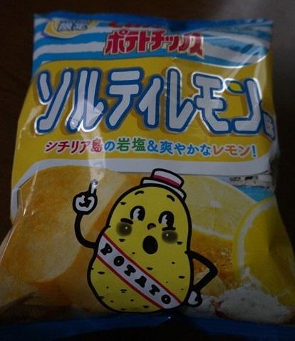 ソルティレモン