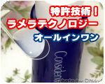 コンシダーマル 口コミ!次世代型オールインワン化粧品