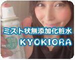 KYOKIORA ポーチ付きトライアルセット だっきゃ