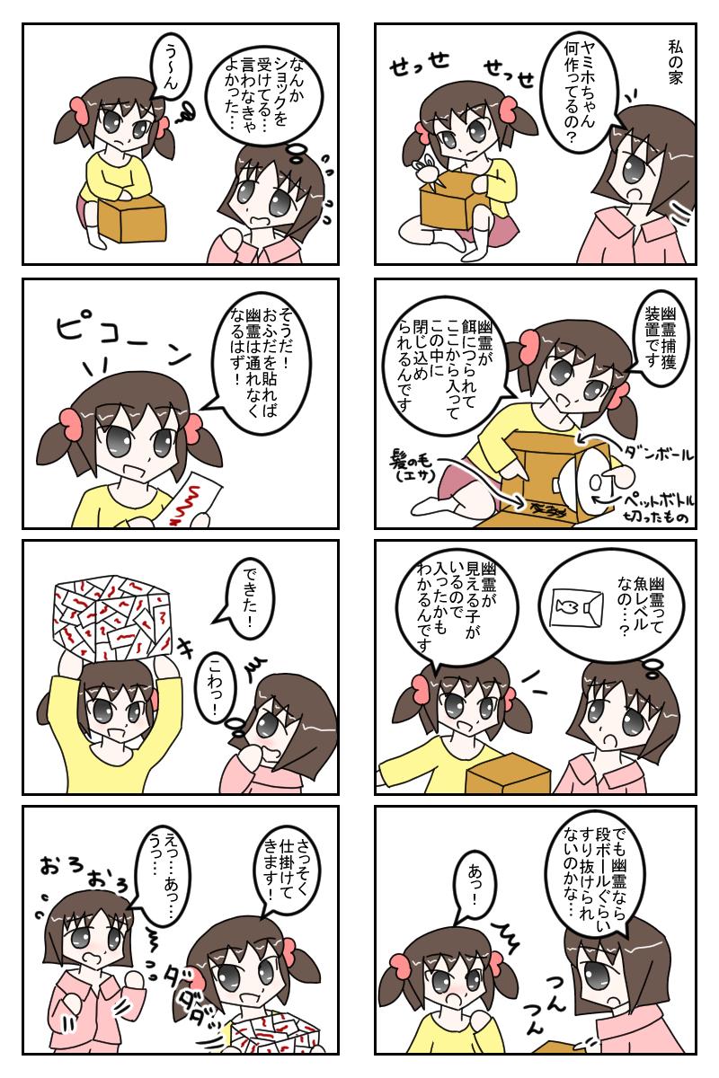 yuurei2.jpg