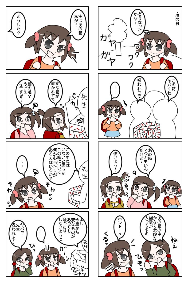 yuurei3.jpg