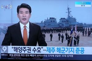 アナ「済州(チェジュ)海軍基地が完工しました。26日、済州島現地では盛大な竣工式が開かれました