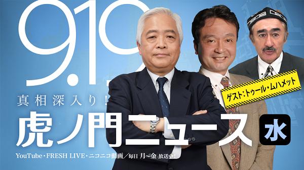 DHCテレビ】「虎ノ門ニュース」がYouTubeで突然のライブ配信停止