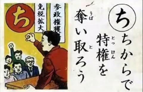 平沢「パチ屋から税金とってない」・有名な在日特権の1つだが、知らない日本人が多いことに驚く! 「国税庁はパチンコ屋から税金をとっていない」 平沢勝栄が暴露 警察官僚は見た