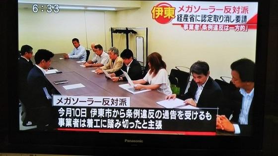 伊東市のメガソーラー計画を巡り、反対派の市民団体が事業者の認定取り消しを求め、経済産業省に要請書を提出しました。