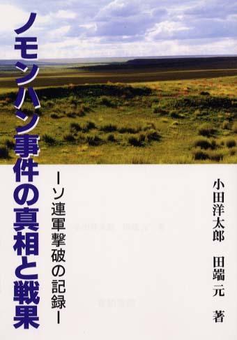 『ノモンハン事件の真相と戦果―ソ連軍撃破の記録―』小田洋太郎・田端元共著(有朋書院、2002年)