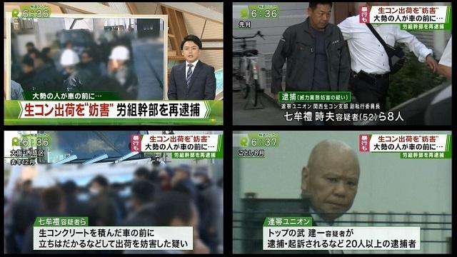 関西生コン支部幹部を再逮捕!別の出荷妨害容疑!