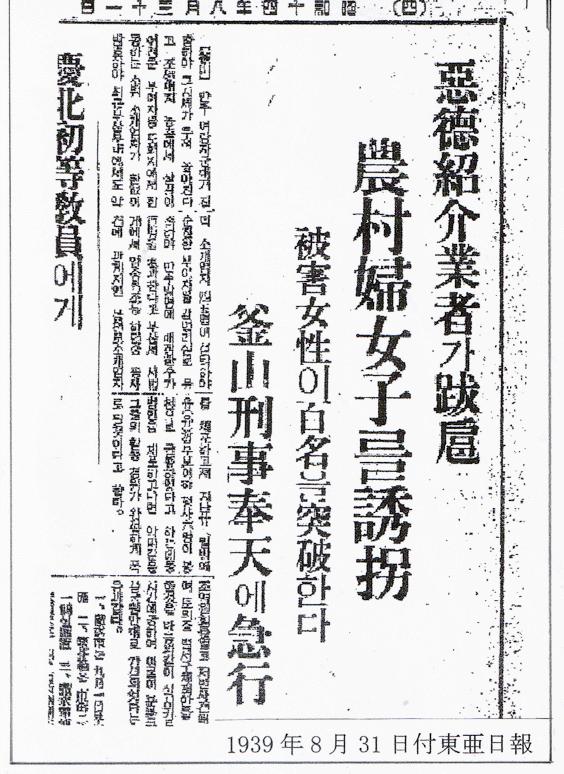 日本の官憲は悪徳女衒(朝鮮人業者)に誘拐された朝鮮の女性を救出していた!
