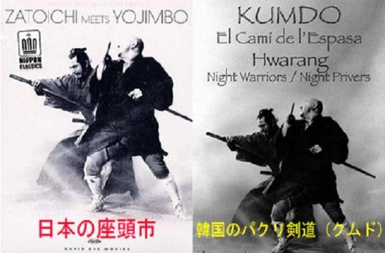 日本映画「座頭市」のポスターを使用して宣伝をする韓国の「海東グムド」(剣道のパクリ)