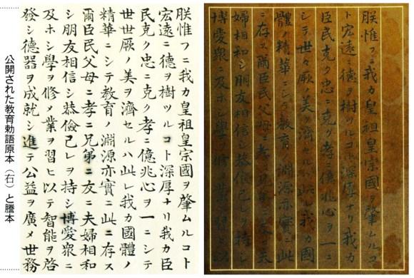 公開された教育勅語原本(右)と謄本