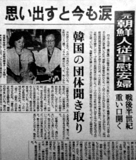 朝日新聞・植村隆の捏造記事