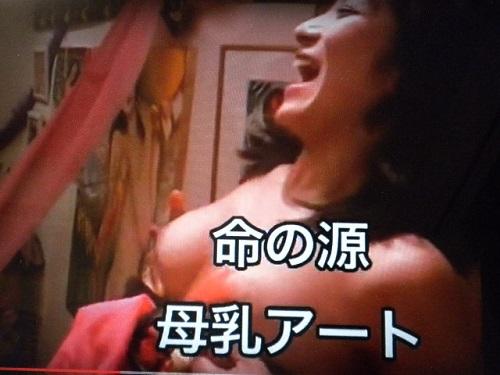 「戦争よりエロ」のテロップ表示した直後に、「命の源 母乳アート」のテロップを表示し、増山麗奈がオッパイ出して母乳を飛ばし散らす!!