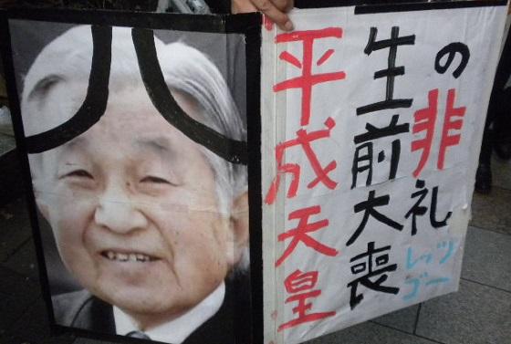 平成28年8月15日、「反天皇制運動連絡会」(反天連)が作製してデモで使用していた「平成天皇 生前大喪の非礼 レッツゴー」という意味不明なプラカード