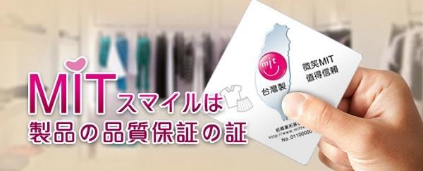 ● MITスマイルは製品の品質保証の証