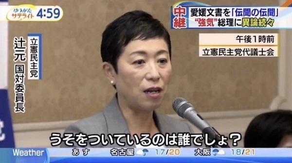 立憲民主党の辻元清美は、武被告とのつきあいや、「連帯」から献金を受けたことを問い合わせたが、辻元事務所は「ご指定の人物、団体から献金を受け取った事実はありません」と回答していた。
