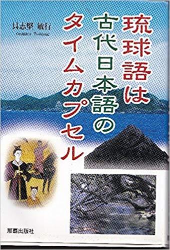 琉球語は古代日本語のタイムカプセル