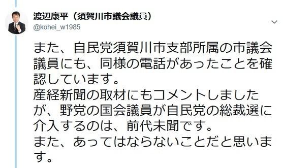 【前代未聞】野党が「総裁選では石破氏よろしく」と石破陣営の電話作戦に協力していた事が発覚