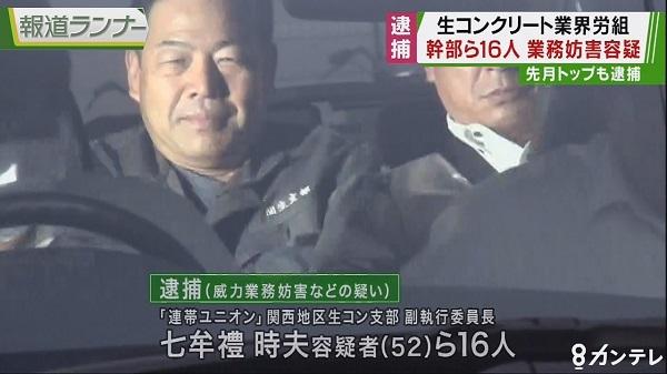 """関西生コン支部"""" セメント出荷妨害などで幹部ら「16人逮捕」警察は組織的な犯行も視野に捜査へ(関西テレビ) - Yahoo!ニュース"""