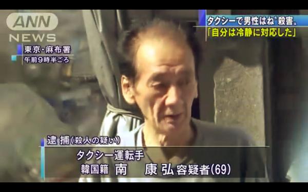 南康弘容疑者 韓国籍 NHKが「韓国籍」完全隠蔽報道!タクシーで相手を惨殺した韓国籍の南康弘「車が勝手に動き出した」