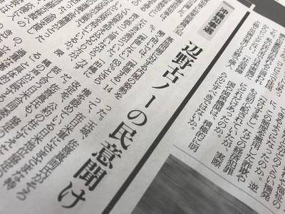 朝日新聞(社説)沖縄知事選 辺野古ノーの民意聞け