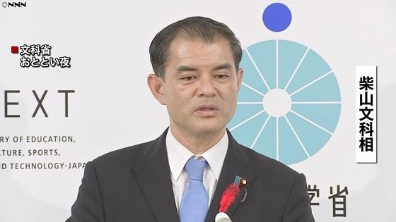 "柴山文科相""教育勅語活用""野党側から批判"