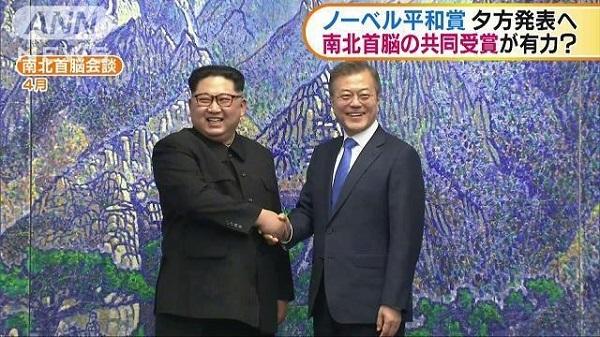 そして、ノーベル平和賞の発表が近づくと、金正恩と文在寅が受賞するものと決めてかかってどんどん盛り上げていた!テロ朝