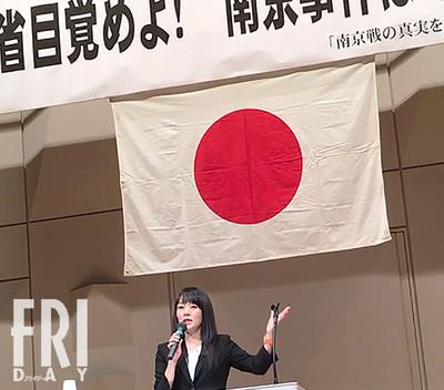 「南京事件はなかった」杉田水脈がマスコミ禁止講演会で本心を語る