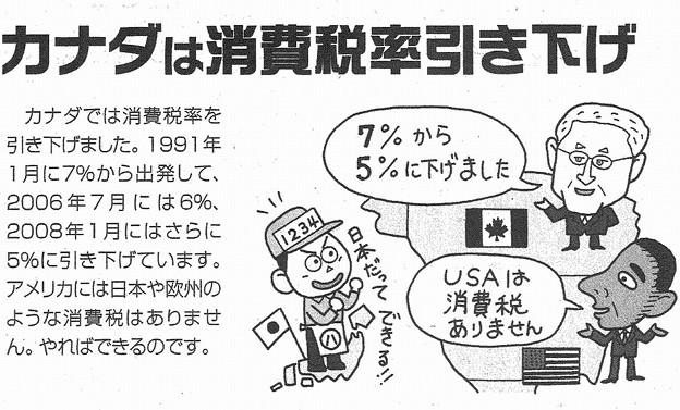 2006年以降にカナダが消費税率を引き下げた結果、カナダの税収が減ったかというとそんなことはなく、カナダのGDPが増大し、全体の税収も増加している。
