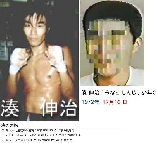 女子高生コンクリート詰め殺人犯の湊伸治が今度は殺人未遂で逮捕!