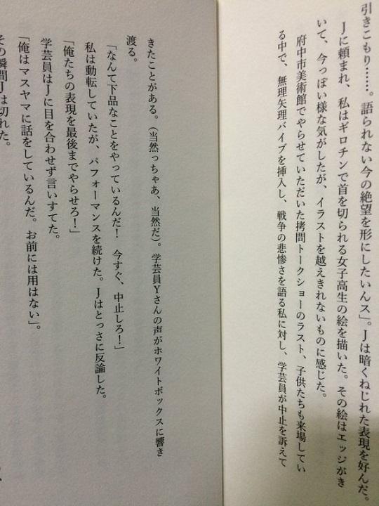 そして、増山麗奈は、その犯罪行為について、自著で武勇伝として自慢げに掲載している!