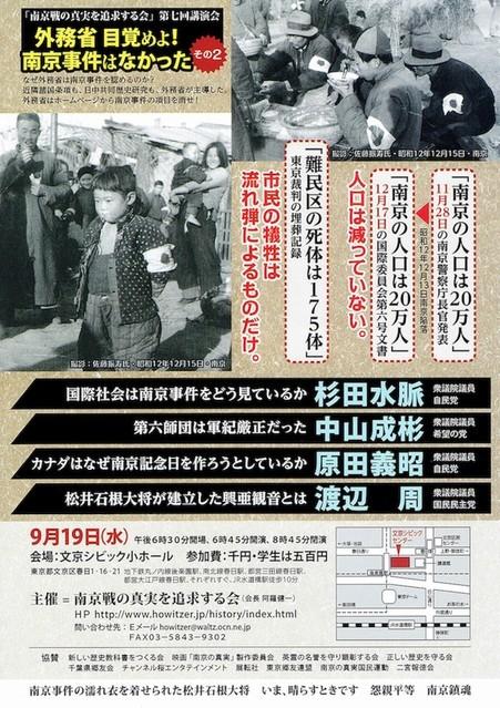 杉田議員が登壇した講演のパンフレット。開会に際し、会場では国歌斉唱と皇居遥拝が行われた