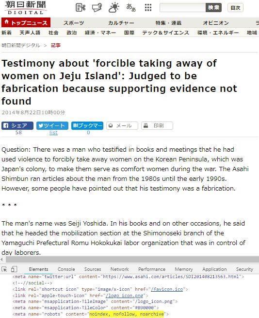 朝日新聞は、吉田清治慰安婦強制連行証言虚偽訂正記事を英語で世界に配信していると主張したが、そのウェブページは検索されないようにソースページにnoindex、nofollow、noarchiveというコマンドが入力してある