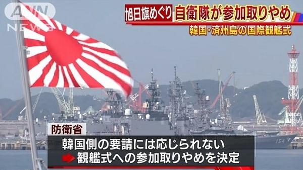 韓国国際観艦式への海自護衛艦派遣を中止…旭日旗掲揚自粛「受け入れられず」!