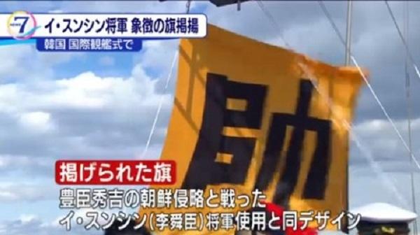 韓国 観艦式 秀吉と戦った将軍象徴の旗掲揚 当初説明と矛盾も 韓国自らが通達違反