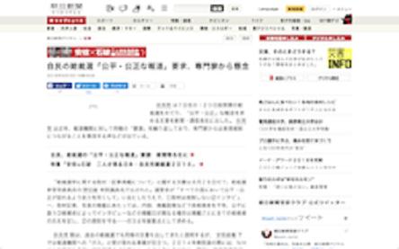 【朝日新聞】総裁選 自民党が新聞・通信各社に『公平・公正な報道』要求 専門家から「表現規制につながる」懸念の声