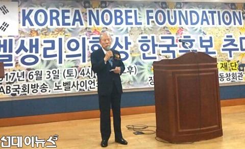 韓国ノーベル財団主催のノーベル生理学医学賞にキム・ヨンソプ漢方医が受賞の栄誉に輝いた。