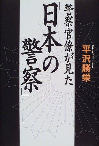 『警察官僚が見た「日本の警察」』平沢勝栄著