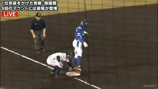 中川が韓国選手のグラブ踏みつけラフプレーに激怒!