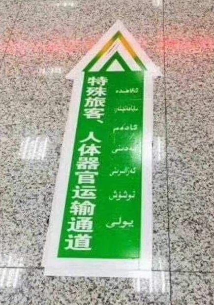 2017年秋、東トルキスタン(ウイグル)のカシュガル空港には「特殊旅客、人体器官伝輸通道」(人体器官輸送通路)ができた!