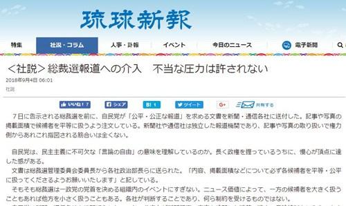琉球新報「自民党に総裁選で公平公正な報道要求されました。不当な圧力だ!言論の自由がー」