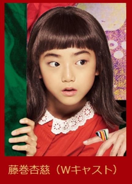 スペースクラフト藤巻杏慈 2018年で現在公開中のアメリに幼少期のアメリ役で出演中