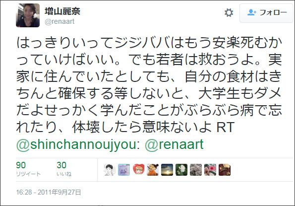 増山麗奈さんはTwitterを使っています はっきりいってジジババはもう安楽死むかっていけばいい。でも若者は救おうよ。実家に住んでいたとしても、自分 の食材は