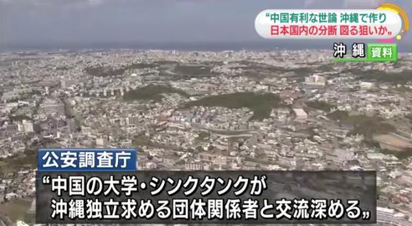 支那やパヨクによる日本分断工作は、公安調査庁が注意喚起をするほどに激しさを増している