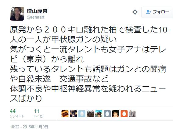 社民党が平成28年参院選の東京選挙区で公認候補にした増山麗奈は、公然わいせつや児童虐待などの犯罪のほか、母乳をまき散らし、さらに東日本大震災の後には反原発などに係る風評をまき散らし、被災地の復興を妨害し