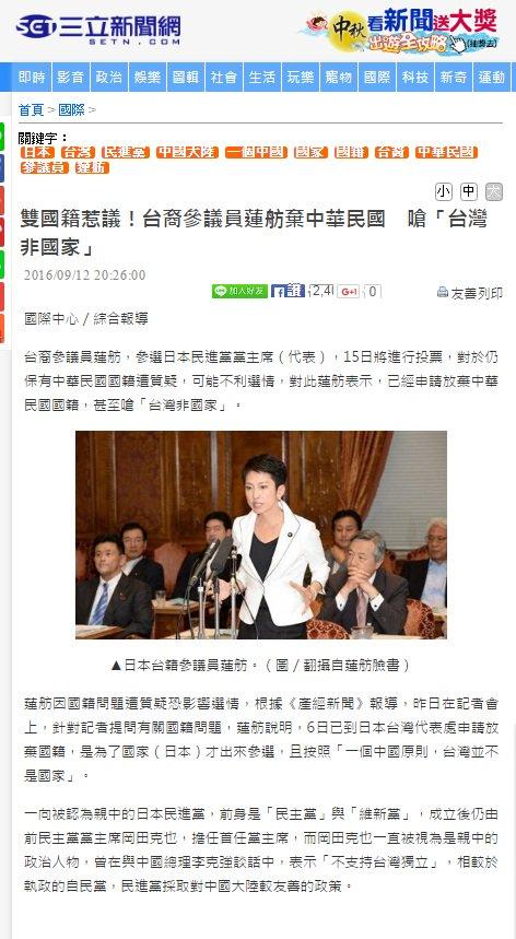 二重国籍疑惑で「台灣は国家ではない」の蓮舫議員。