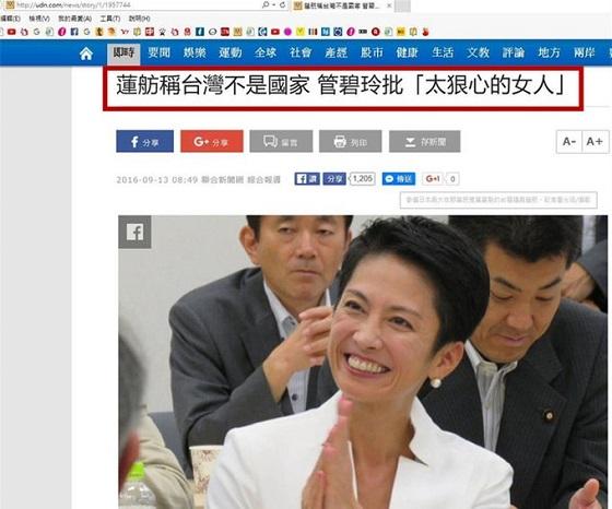 蓮舫氏「台湾は国家ではない」話、台湾もう大怒を噴出、トップニュースになった!