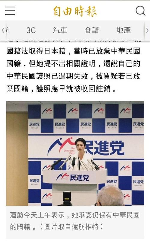 民進党の管碧玲議員が蓮舫はあまりにも残酷な女と激怒しました。